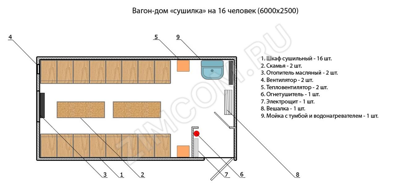 «Бытовка-сушилка» на 16 человек (6000×2500)
